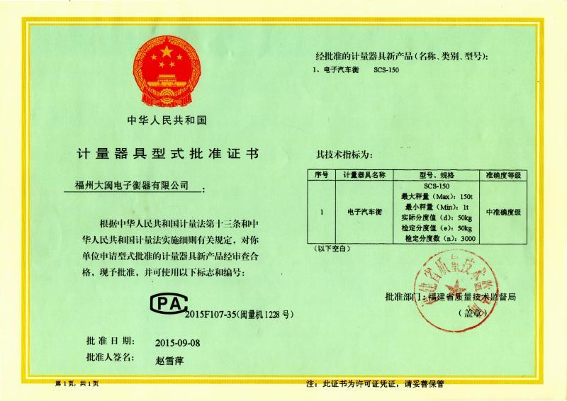 计算器具型式批准证书1