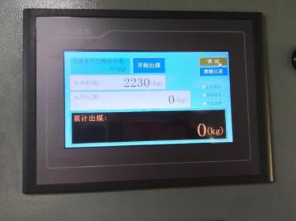 工厂称重定量系统