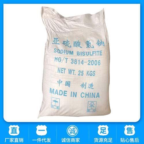 你知道亚硫酸氢钠从生产到我们手中的过程吗