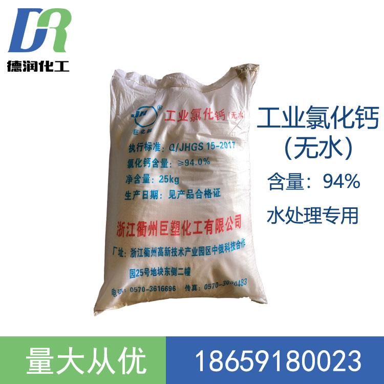 工業氯化鈣