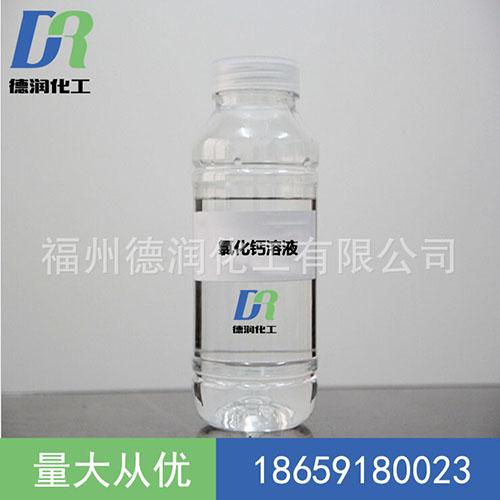 福州液体氯化钙