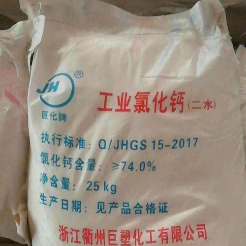 福州二水工业氯化钙