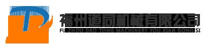 福州道同机械设备有限公司_logo