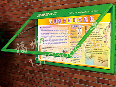 壁挂宣传栏