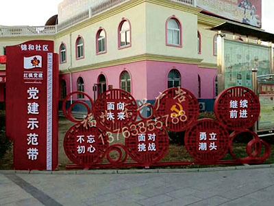 福州社区党建宣传栏