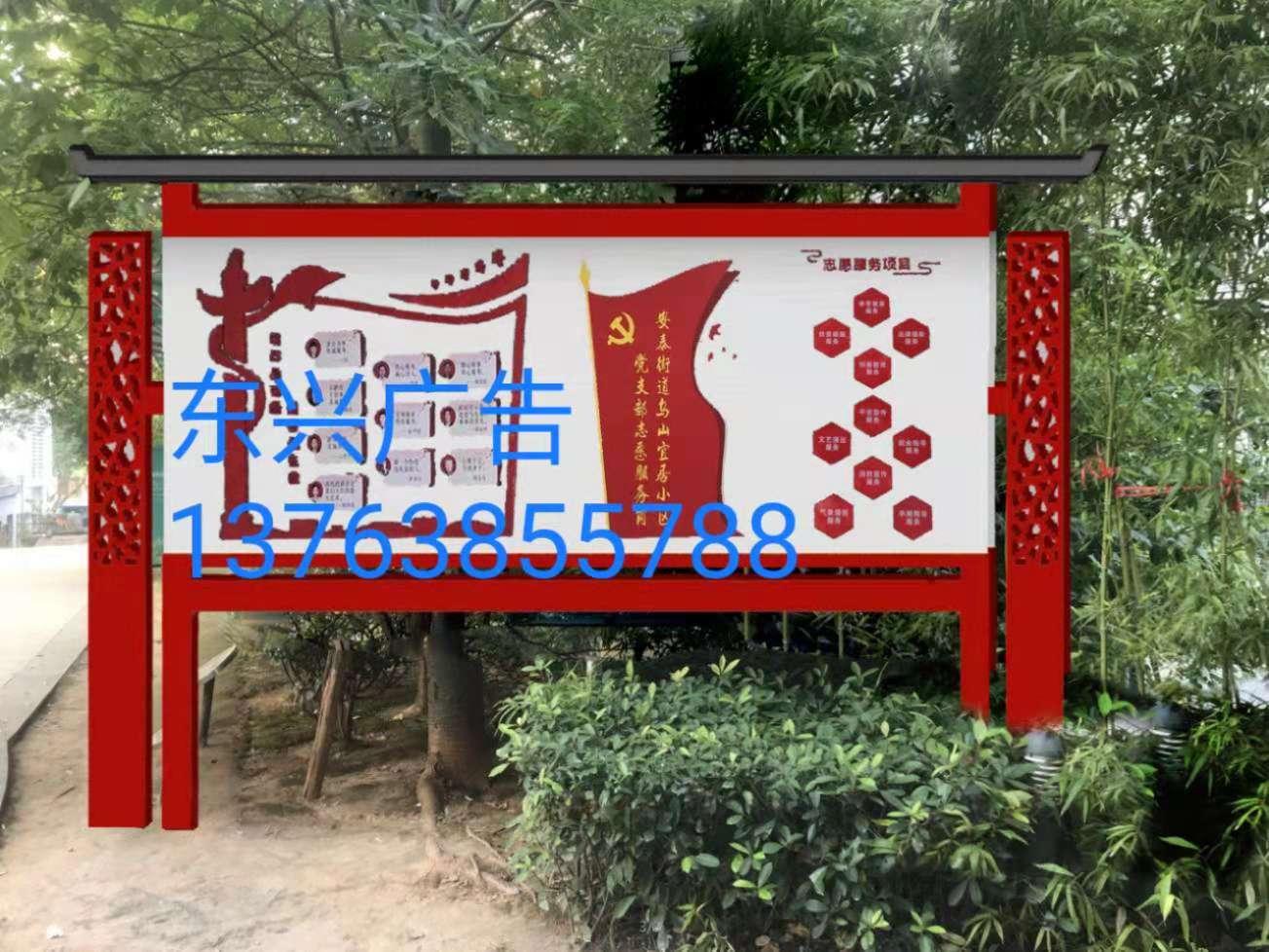 福建党建宣传栏