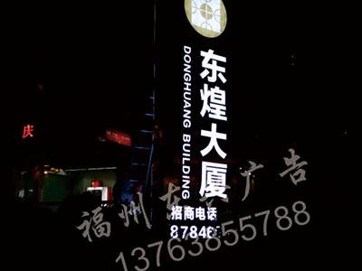 福建社区广告牌