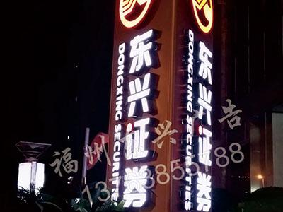 福州立式广告牌