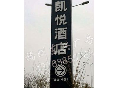 福州酒店标识牌