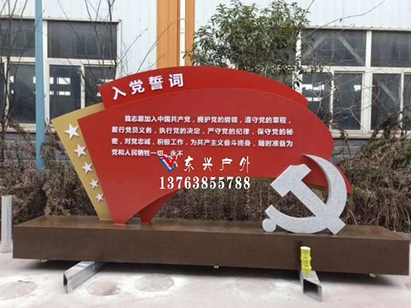 社区党建宣传栏