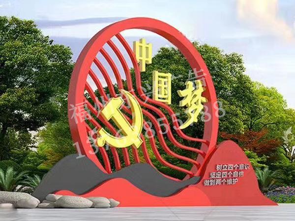 福州中国梦标牌