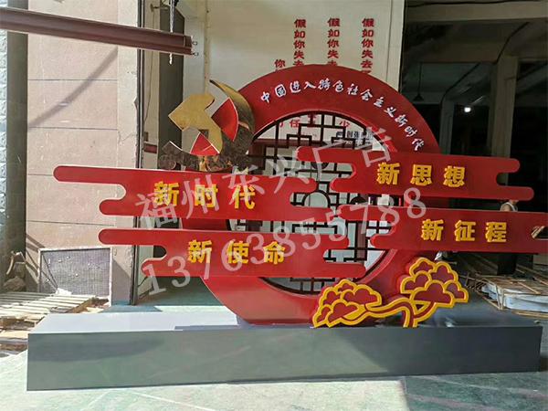 福州社会主义价值观标牌