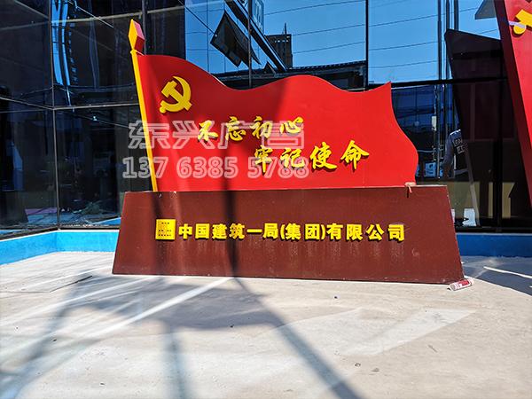 福州社会主义标识标牌