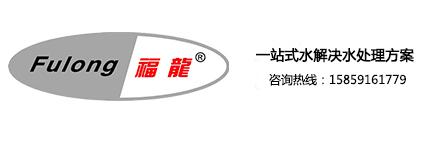 福州福龙膜科技公司