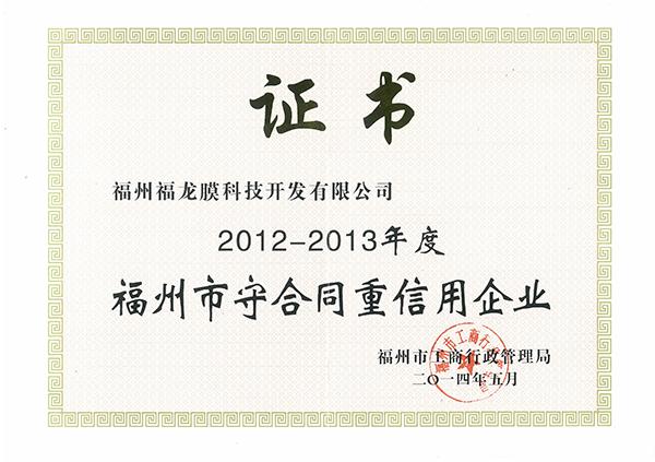 福州市守合同重信用企业证书