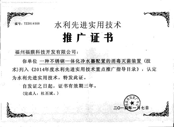水利先进实用技术推广证书