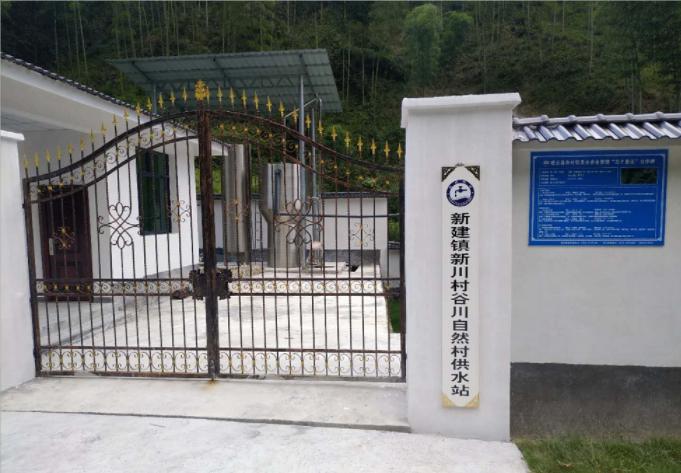新建镇新川村谷川自然村供水站安装农村自来水净水器