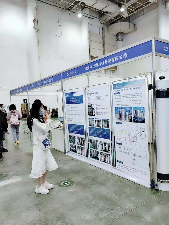 第二届厦门国际环保产业创新技术展览会