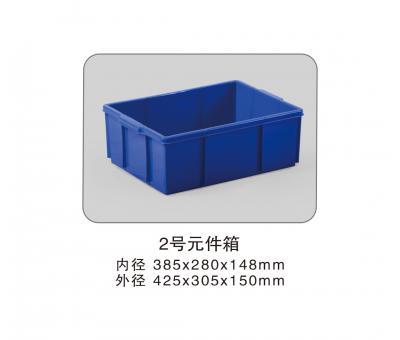 2號元件箱