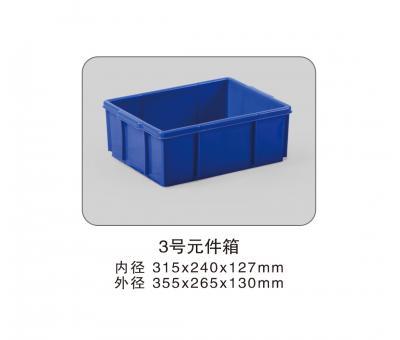 3号元件箱