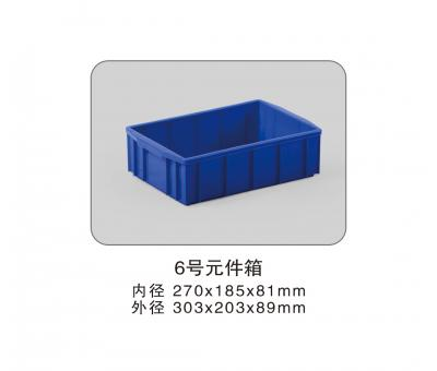 6号元件箱