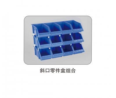 斜口零件盒组合