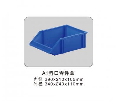 A1 斜口零件盒