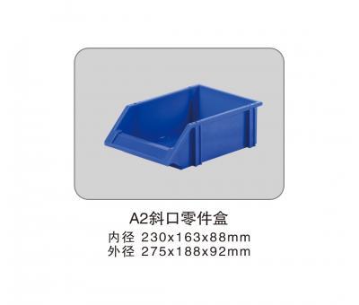 A2 斜口零件盒