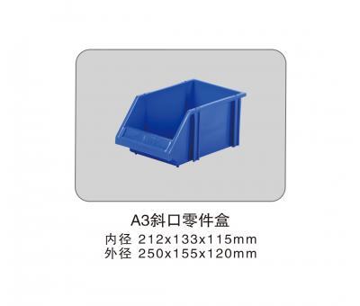 A3 斜口零件盒