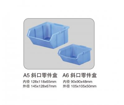 A5 斜口零件盒 A6 斜口零件盒