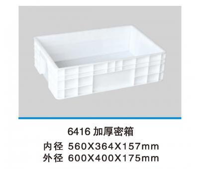 6416加厚密箱
