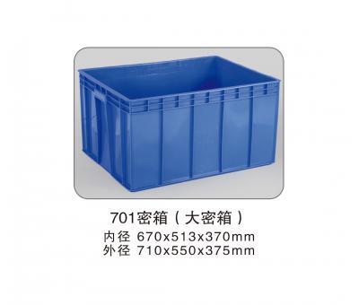 701密箱(大密箱)
