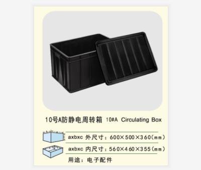 10A号防静电周转箱