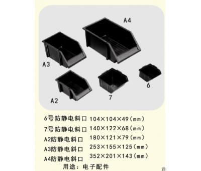 防靜電零件盒1
