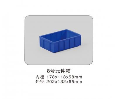 8号元件箱