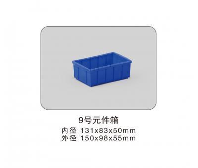 9号元件箱