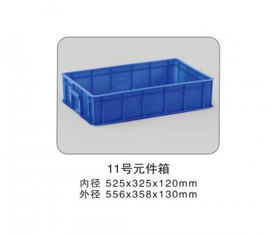 11號元件箱