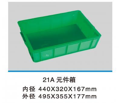 21A元件箱