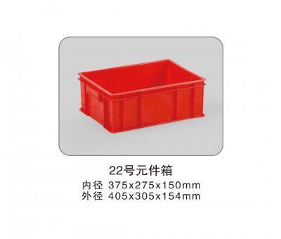 22號元件箱