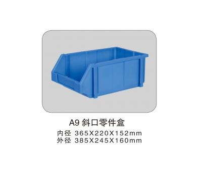 A9 斜口零件盒