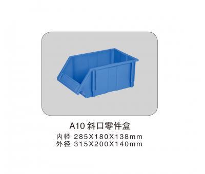 A10 斜口零件盒