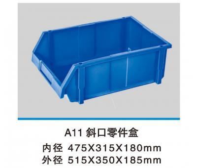A11 斜口零件盒
