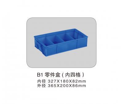 B1 零件盒