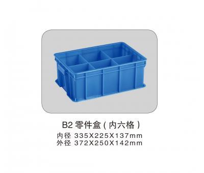 B2 零件盒