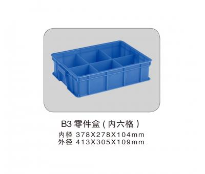 B3 零件盒