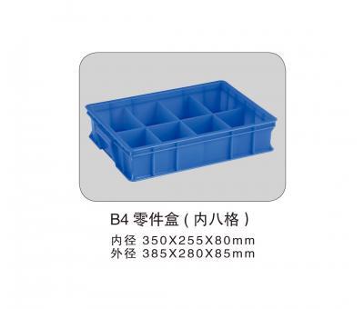 B4 零件盒