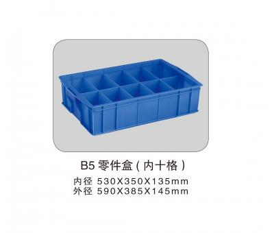B5 零件盒