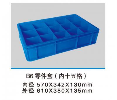 B6 零件盒