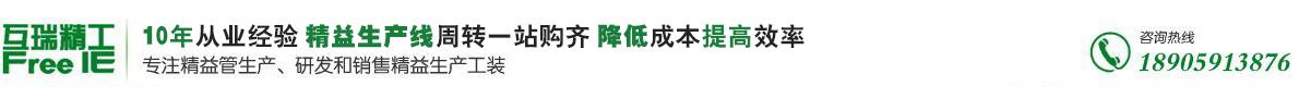 福州互瑞精工科技有限公司