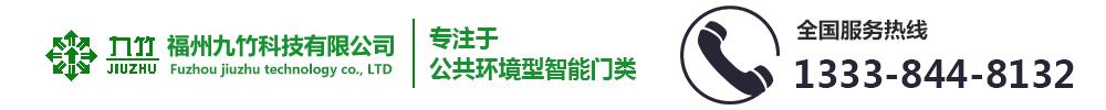 福州九竹科技有限公司